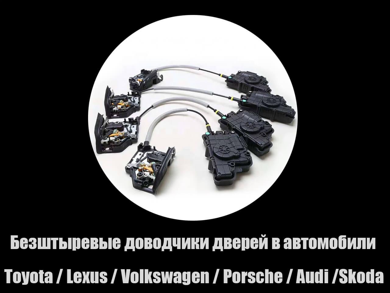 dovodchik-dverey-avtomobilya