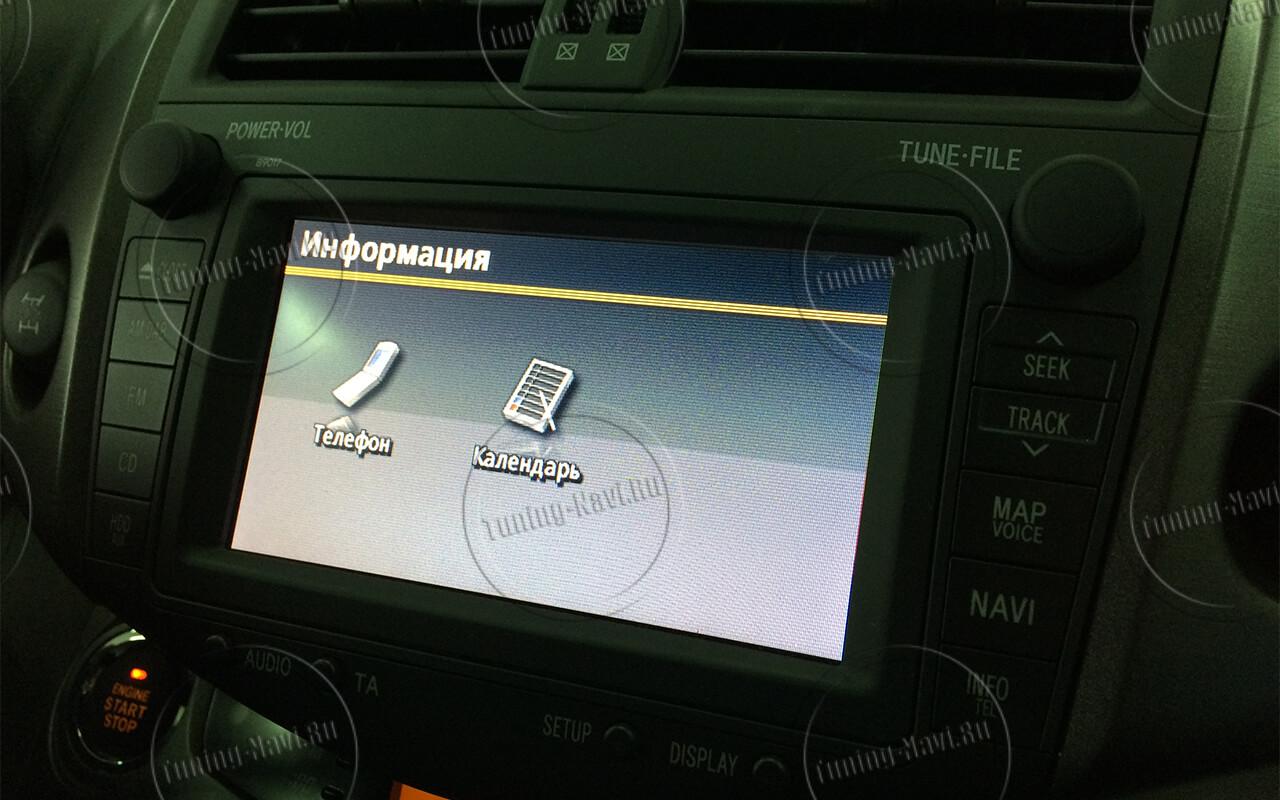 navigatsiya-rav-4_6