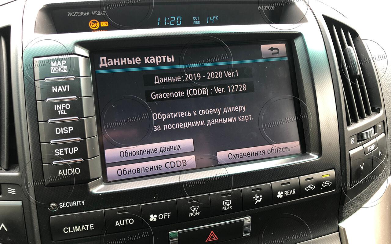 obnovlenie-navigatsii-lc-200_1